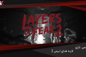 بررسی بازی Layers of Fear2