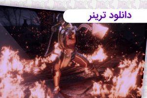 دانلود ترینر بازی Mortal Kombat 11