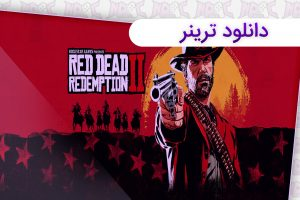 دانلود ترینر بازی Red Dead Redemption 2!