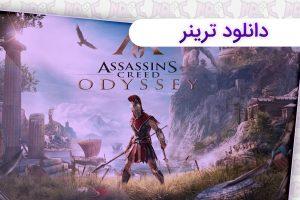 دانلود ترینر بازی Assassin's Creed Odyssey