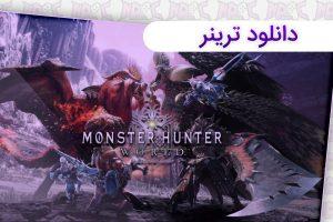 ترینر بازی Monster Hunter World