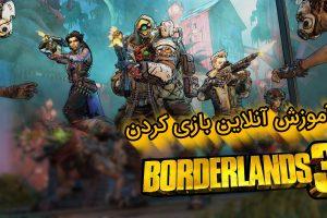 آموزش آنلاین بازی کردن borderlands 3 به صورت کرکی