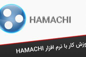 دانلود برنامه Hamachi 2.2.0.633