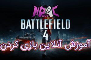 آموزش آنلاین بازی کردن Battlefield 4