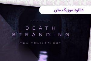 دانلود موسیقی متن Death Stranding