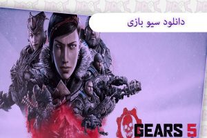 دانلود save بازی Gears 5