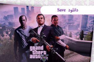 دانلود Save بازی GTA V