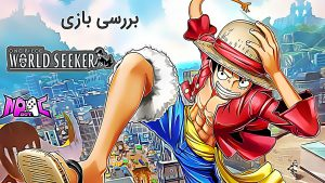 بررسی بازی One Piece: World Seeker