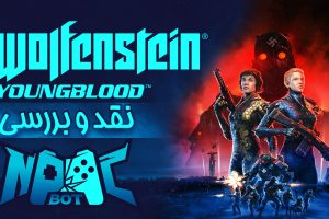 بازی wolfenstation youngblood
