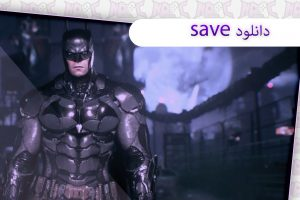 دانلود save بازی Batman: Arkham Knight