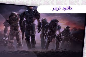 دانلود ترینر بازی Halo The Master Chief Collection Halo Reach