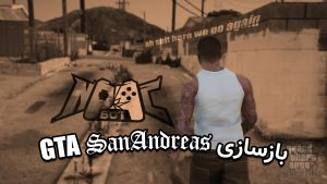 بازسازی Grand Theft Auto San Andreas