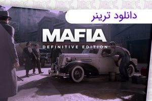 دانلود ترینر Mafia: Definitive Edition