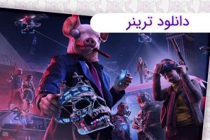 ترینر Watch Dogs: Legion